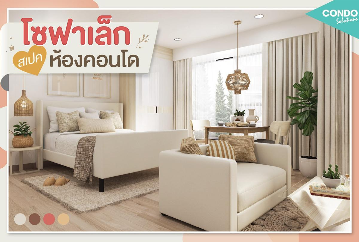 sofa-mini-spec-condo