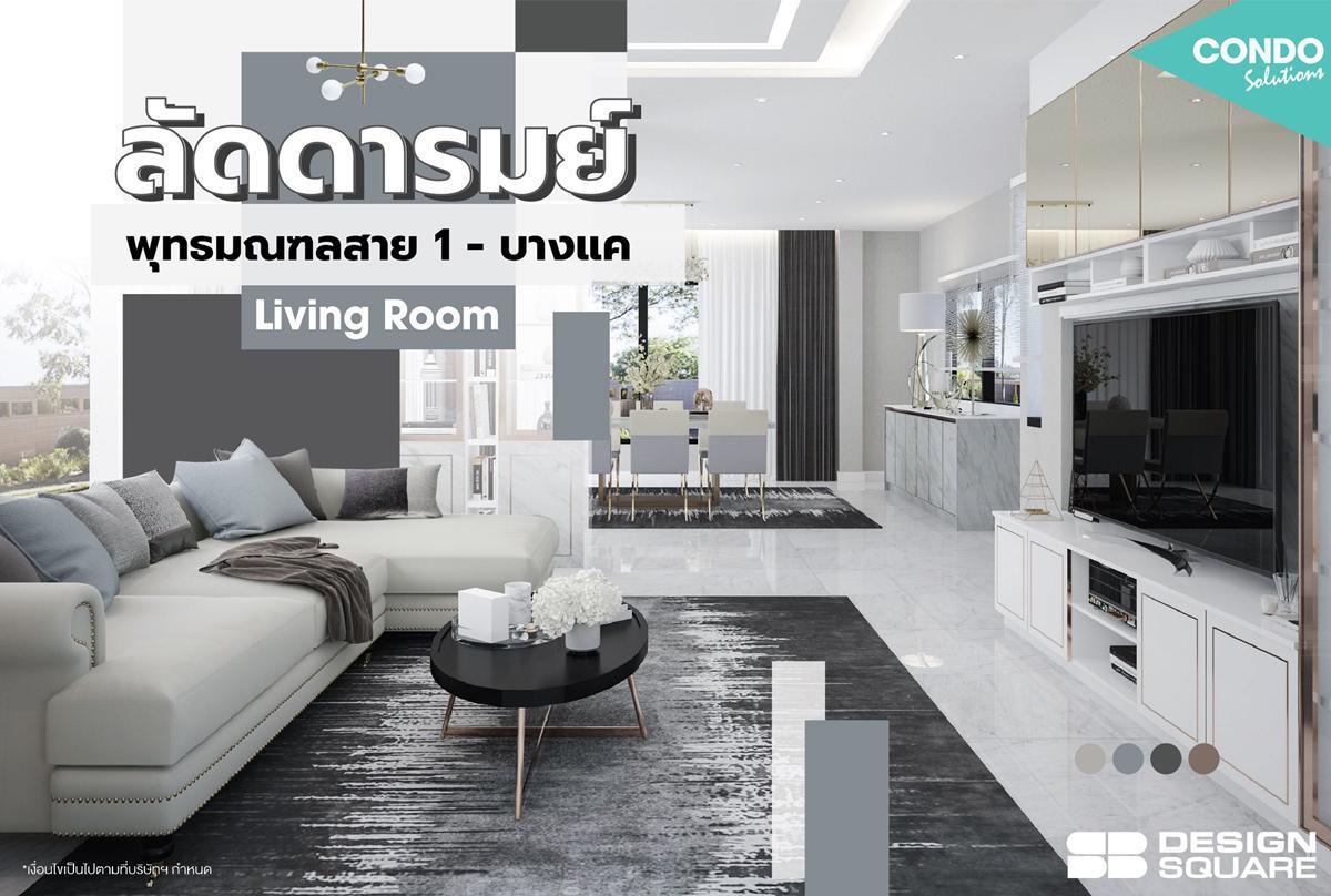 laddarom-ep1-living-room