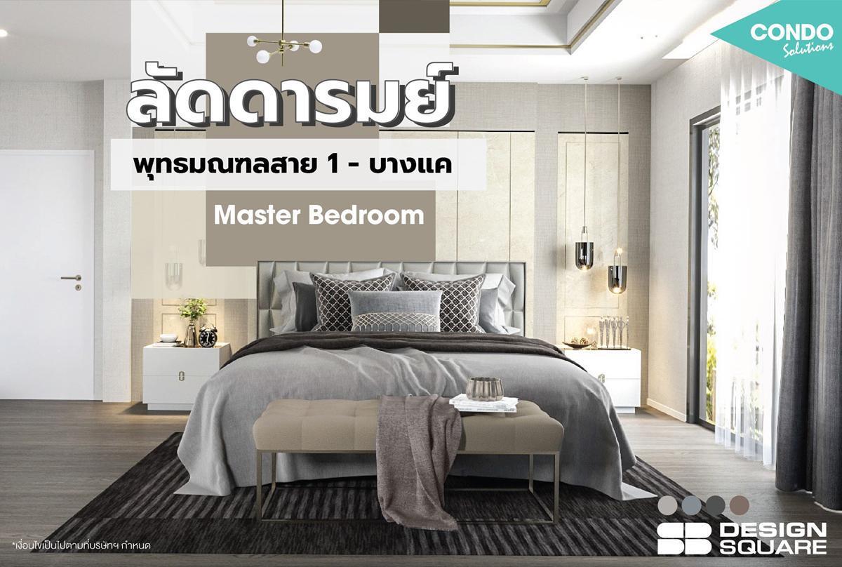 laddarom-ep2-master-bedroom