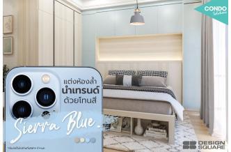 trend-sierra-blue