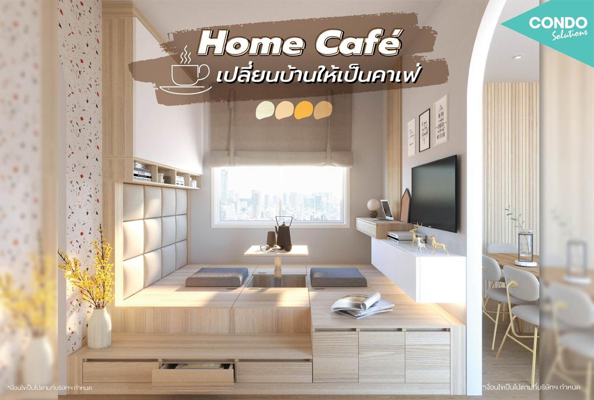 Home Cafe  เปลี่ยนบ้านให้เป็นคาเฟ่