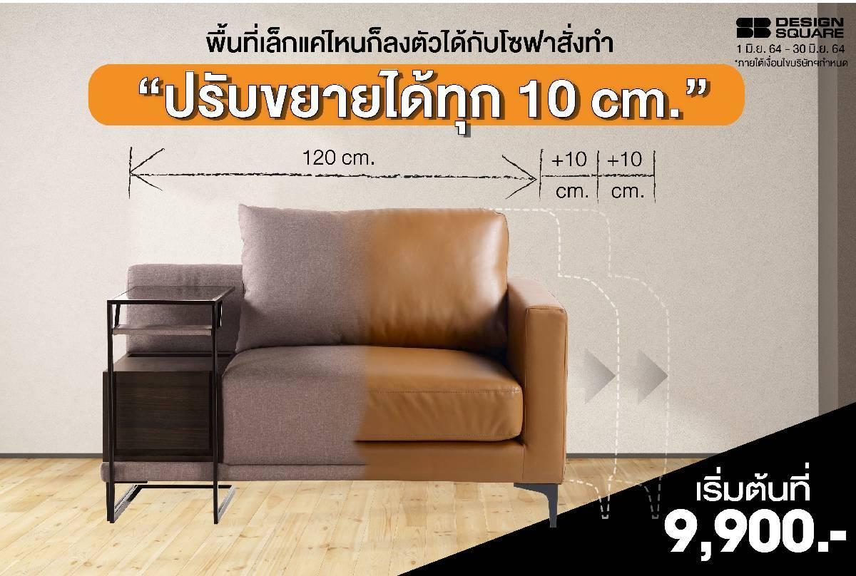 customize_sofa