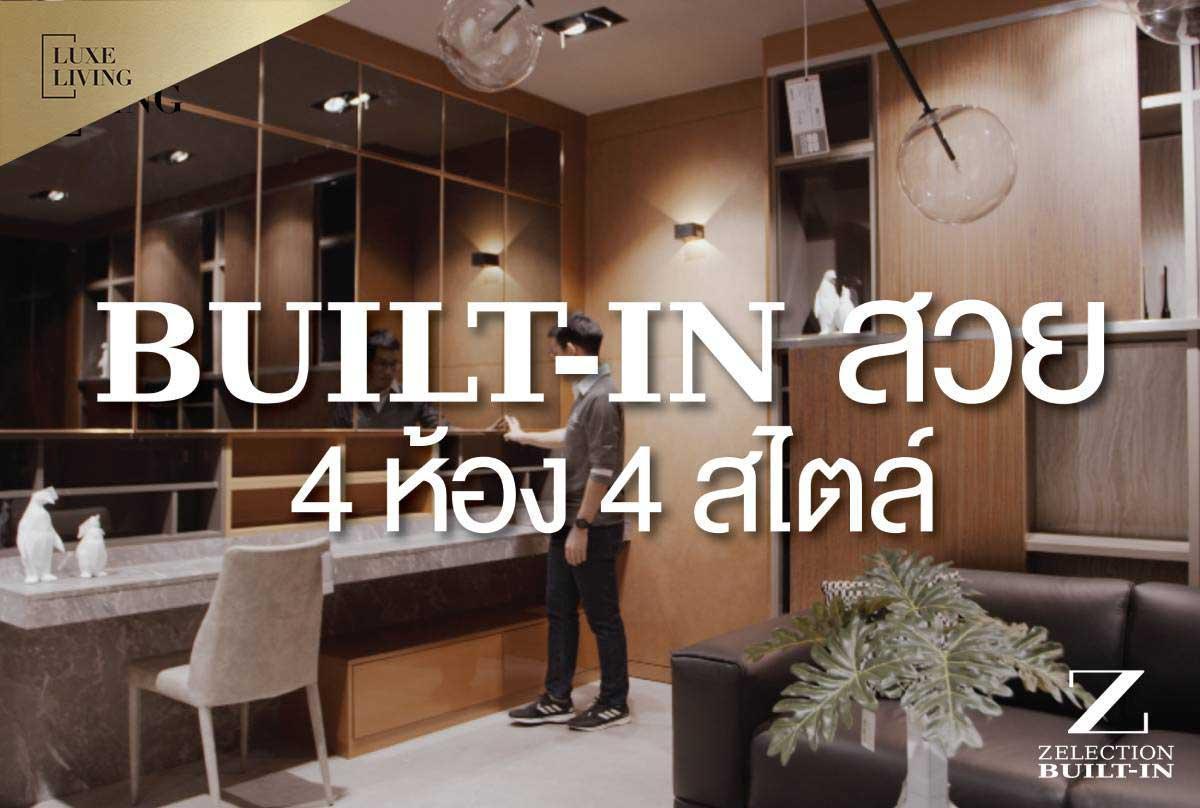 builtin_interiordesign_เฟอร์นิเจอร์บิ้วอิน_zelection_builtin_เอสบีดีไซน์สแควร์_sbdesignsquare