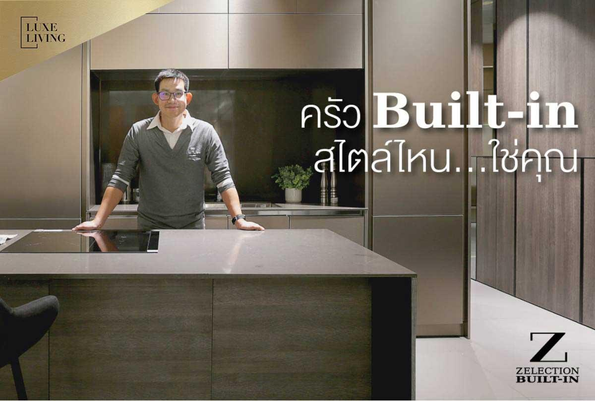 zelection built-in kitchen-sbdesignsquare