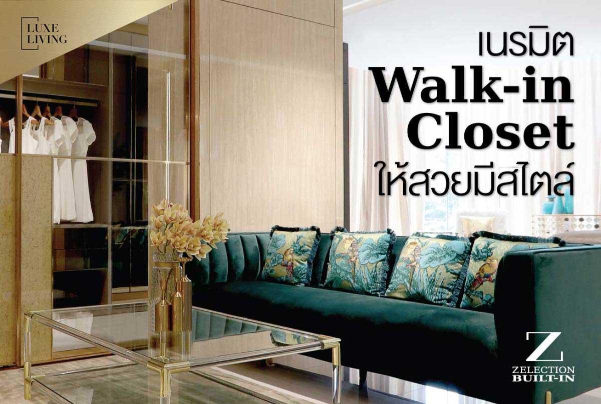 walkincloset zelection built-in sbdesignsquare