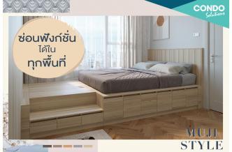 muji-style-Bed