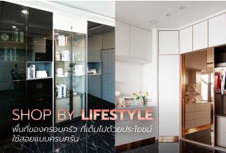 Shop by lifestyle : กันต์ กันตถาวร