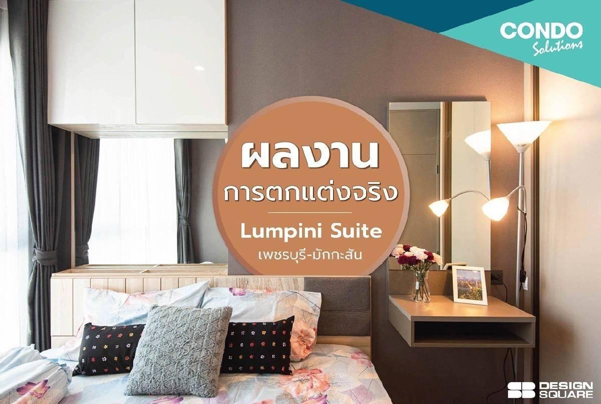 condo lumpini suite02