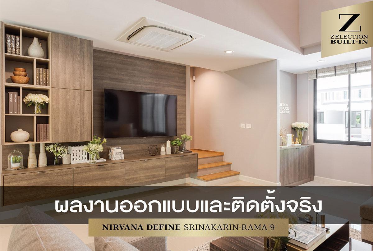ผลงานออกแบบและติดตั้งจริง โครงการ Nirvana Define Srinakarin-Rama9