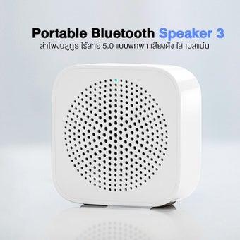 ลำโพงไร้สาย รุ่น Mi Compact Speaker3/VML สีขาว1