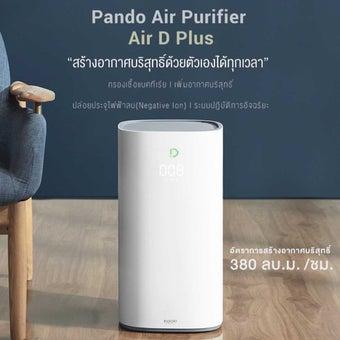 เครื่องฟอกอากาศ D Plus Xiaomi Pando#FPD1001GL/FLK สีขาว01