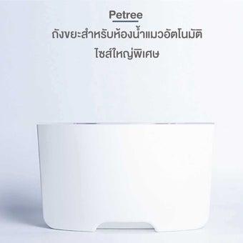 ถังขยะใส่ห้องน้ำแมวอัตโนมัติ  Xiaomi Petree Pando Pet Enlarged waste bin/FLK สีขาว2