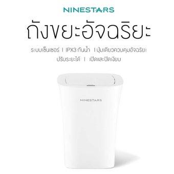 ถังขยะอัจฉริยะ Ninestars Sensor Trash Can 10L/FLK สีขาว1