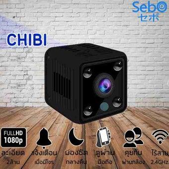 SEBO กล้องวงจรปิดไร้สาย, CHIBI, SB Designsquare