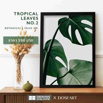 รูปพร้อมกรอบ Doseart รุ่น Tropical leaf No.2 20x25 cm-00