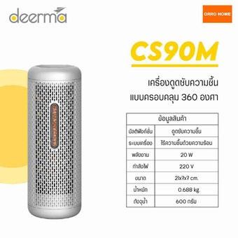 Xiaomi Deerma รุ่น CS90M Mini Dehumidifier เครื่องลดความชื้น ขนาดพกพา-00