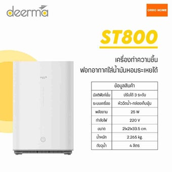 Xiaomi Deerma Humidifier รุ่น ST800 เครื่องเพิ่มความชื้น-00