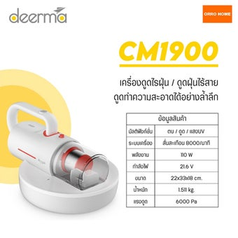 Xiaomi Deerma รุ่น CM1900 Anti-Mites Vacuum Cleaner เครื่องดูดฝุ่นไร้สาย