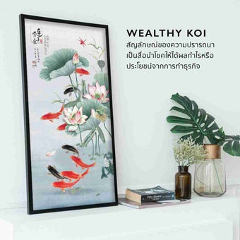 รูปพร้อมกรอบ DoseArt รุ่น Wealthy KOI 40x80 cm
