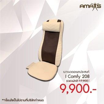 เบาะนวดอเนกประสงค์ Amaxs รุ่น I-Comfy 208 สีเบจ 03