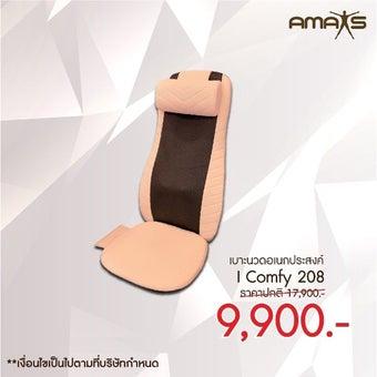 เบาะนวดอเนกประสงค์ Amaxs รุ่น I-Comfy 208 สีชมพู 03