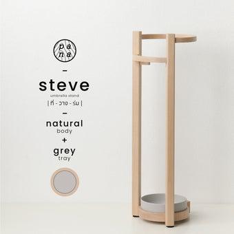 Pana objects ที่แขวนร่ม STEVE-Natural body Grey tray#PN-D063-NT-GY สีไม้อ่อน01