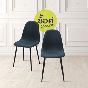 ชุดเก้าอี้ รุ่น Lalada สีฟ้า-00