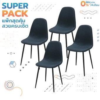 เก้าอี้ รุ่น Lalada สีฟ้า01
