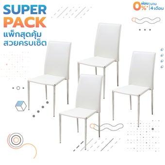 เก้าอี้ รุ่น Yinta สีขาว01