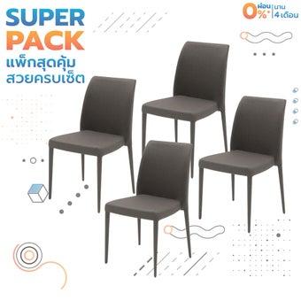 เก้าอี้ รุ่น Yap สีน้ำตาล01