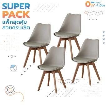 SUPER PACK เก้าอี้ รุ่น Lifely สีเทา x4