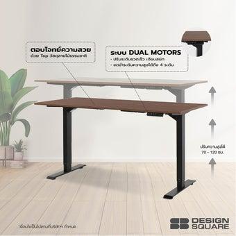 โต๊ะปรับระดับ ขนาด 120 ซม. รุ่น Luke