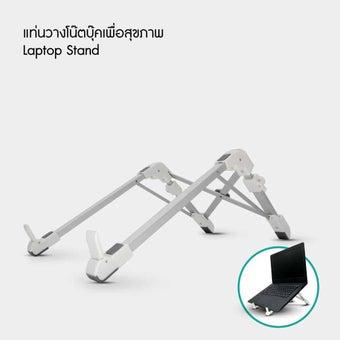 bewell,Laptop stand,แท่นวางโน๊ตบุ๊คเพื่อสุขภาพ,แท่นวางโน๊ตบุ๊ค
